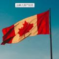 当心!在加拿大房产投资,这种行为不能退税