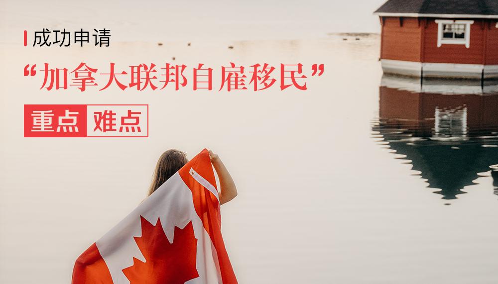 成功申请加拿大联邦自雇移民的重点和难点