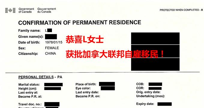 恭喜L女士,室内设计师获批加拿大联邦自雇移民!