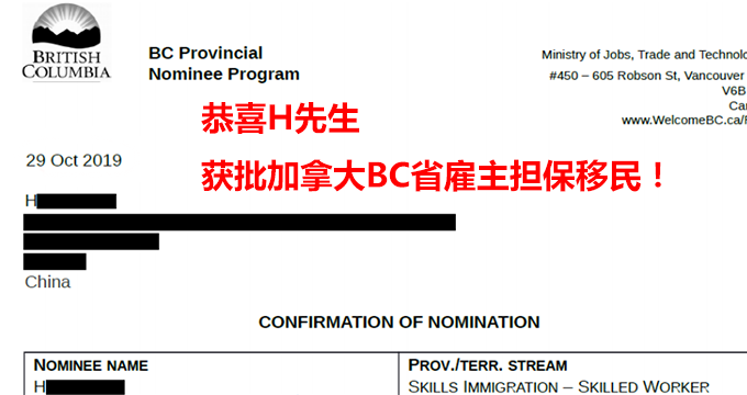 恭喜H先生,获批加拿大BC省雇主担保移民!