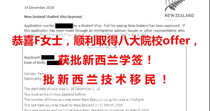 恭喜F女士,顺利取得八大院校offer,获批新西兰学签!
