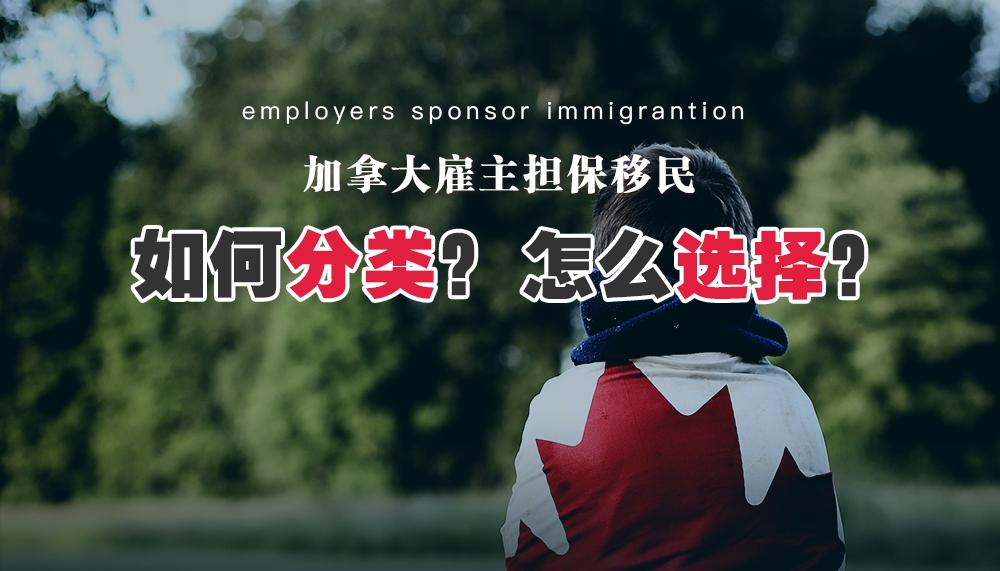 加拿大雇主担保移民有哪些分类?我们该如何进行项目的选择?