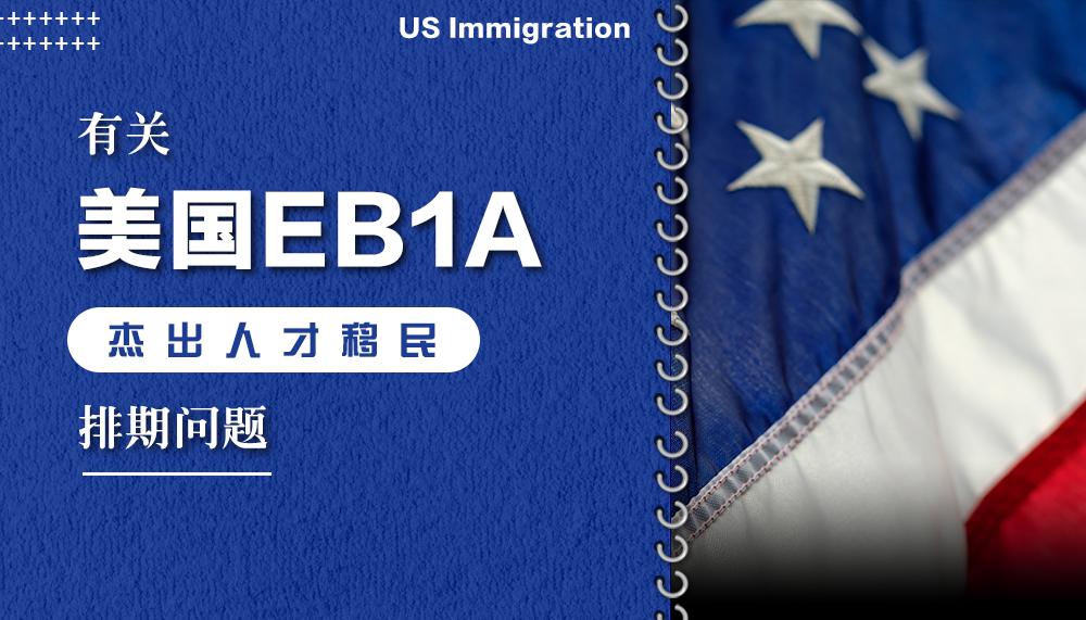 有关美国EB1A杰出人才移民的排期问题