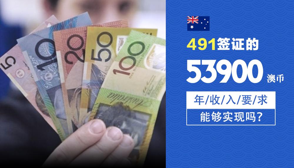 澳大利亚491签证的53900澳币年收入要求能够实现吗?