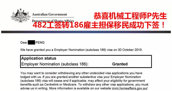 恭喜机械工程师P先生,482工签转186雇主担保移民成功下签!