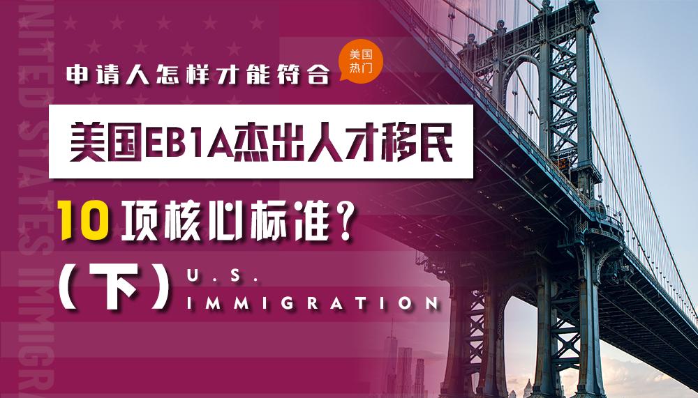 申请人如何符合美国EB1A杰出人才移民10项核心标准(下)?