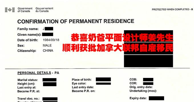 恭喜奶爸平面设计师姜先生,顺利获批加拿大联邦自雇移民!