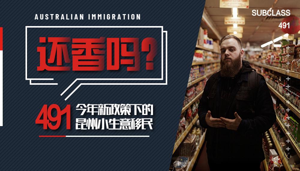 """今年新政策下的491昆州小生意移民还""""香""""吗?"""