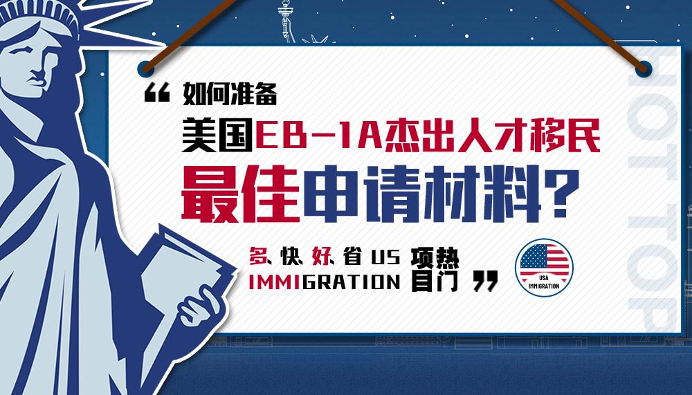 如何准备美国EB-1A杰出人才移民的最佳申请材料?