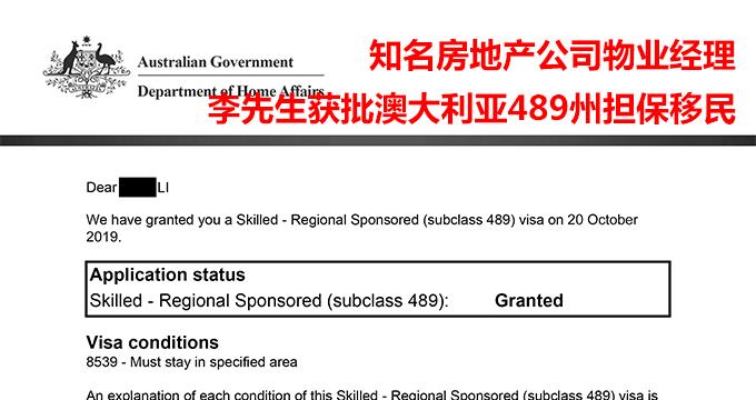 知名房地产公司物业经理李先生获批澳大利亚489州担保移民!