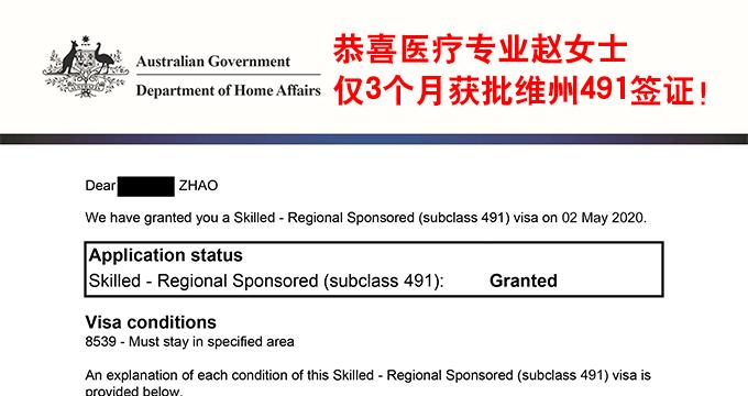 恭喜医疗专业赵女士,仅3个月获批维州491签证!