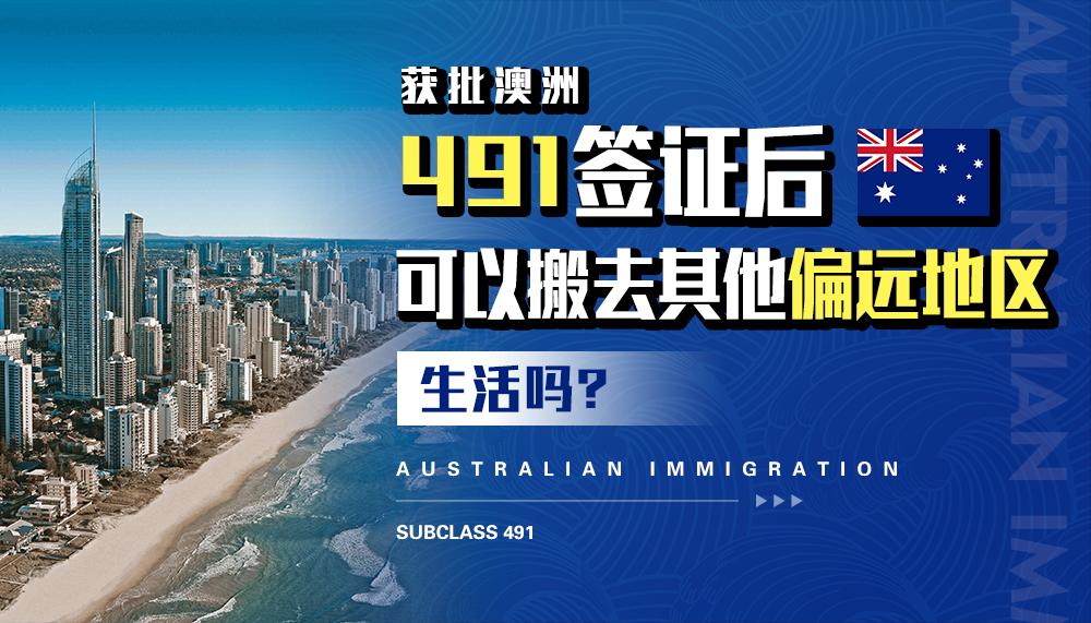 获批澳洲491签证后,可以搬去其他的偏远地区生活吗?