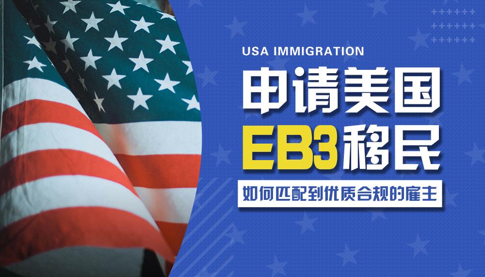 申请美国EB3移民,如何匹配到优质合规的雇主?