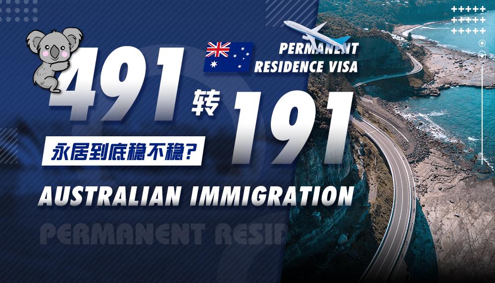 澳大利亚491签证转191永居到底稳不稳?