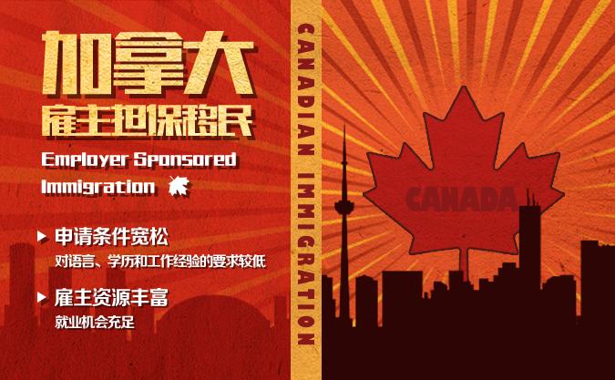 加拿大雇主担保移民