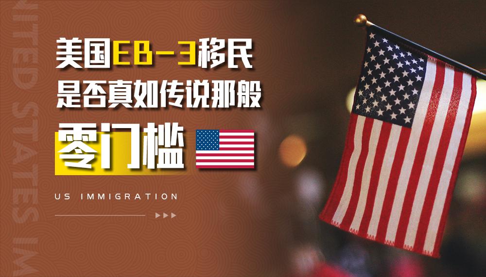 """美国EB-3移民是否真如传说那般""""零门槛""""?"""
