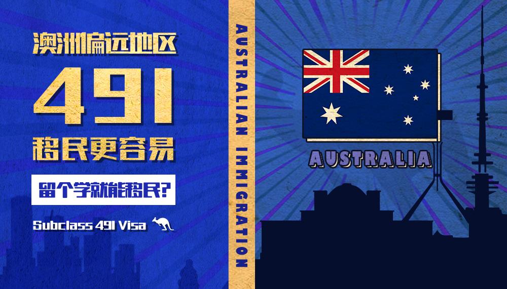 澳洲偏远地区491移民更容易,留个学就能移民?