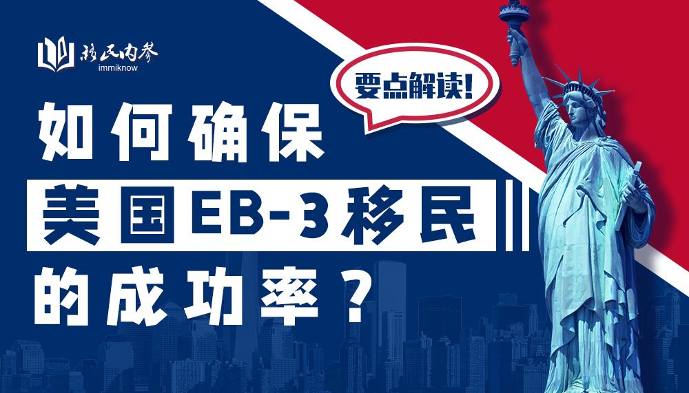 要点解读!如何确保美国EB-3移民的成功率?
