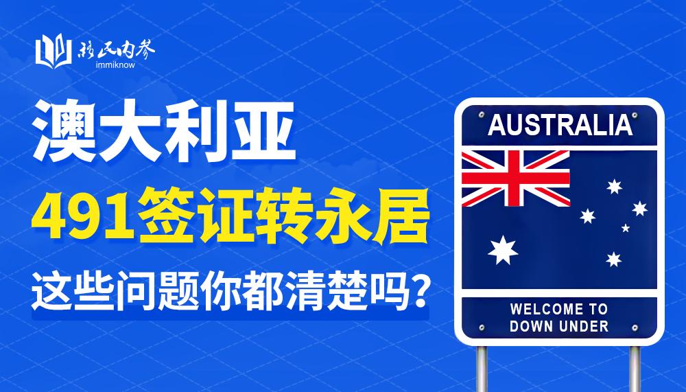 澳大利亚491转永居这些问题你都清楚吗?