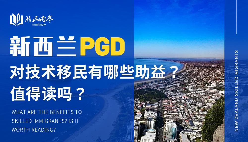 新西兰PGD对技术移民有哪些助益?值得读吗?