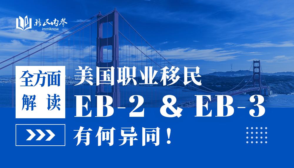 全方面解读美国职业移民EB-2和EB-3有何异同!