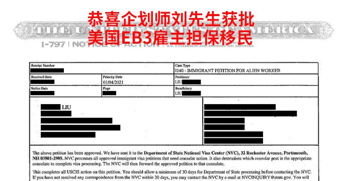 恭喜企划师刘先生拿到美国EB3雇主担保移民接收函,排期等待中!