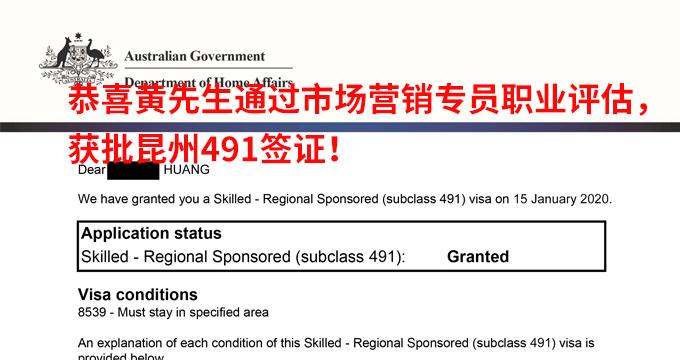 恭喜黄先生通过市场营销专员职业评估,获批昆州491签证!