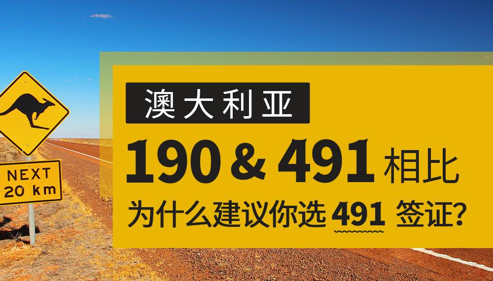 190和491相比,为什么建议你选澳大利亚491签证?