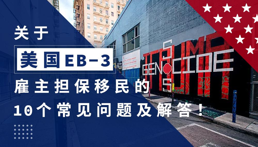 关于美国EB-3雇主担保移民的10个常见问题及解答!