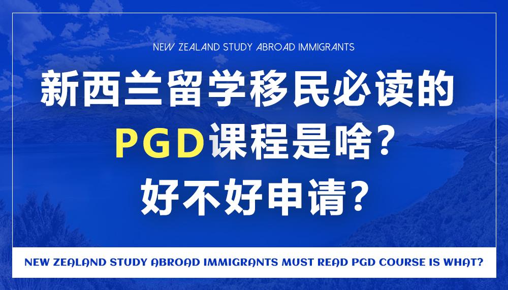 新西兰留学移民必读的PGD课程是啥?好不好申请?