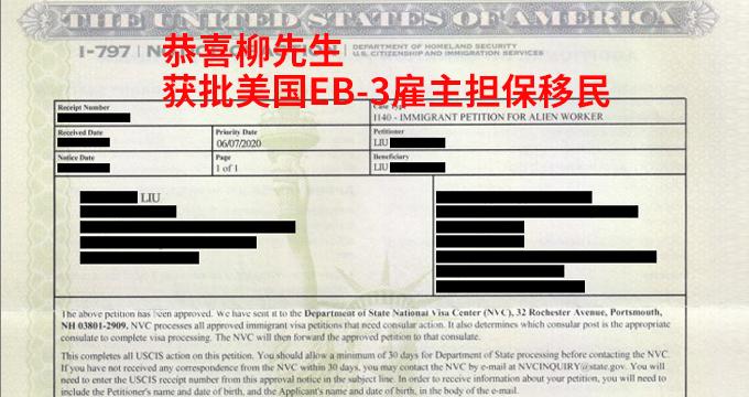 恭喜连锁超市老板柳先生拿到美国EB-3雇主担保移民接收函!