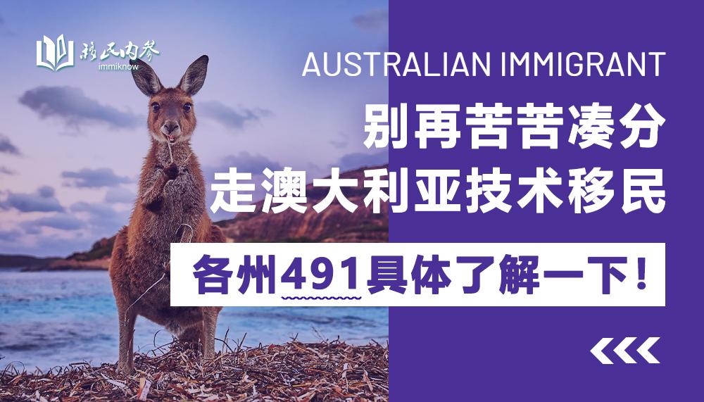 别再苦苦凑分走澳大利亚技术移民,各州491了解一下!