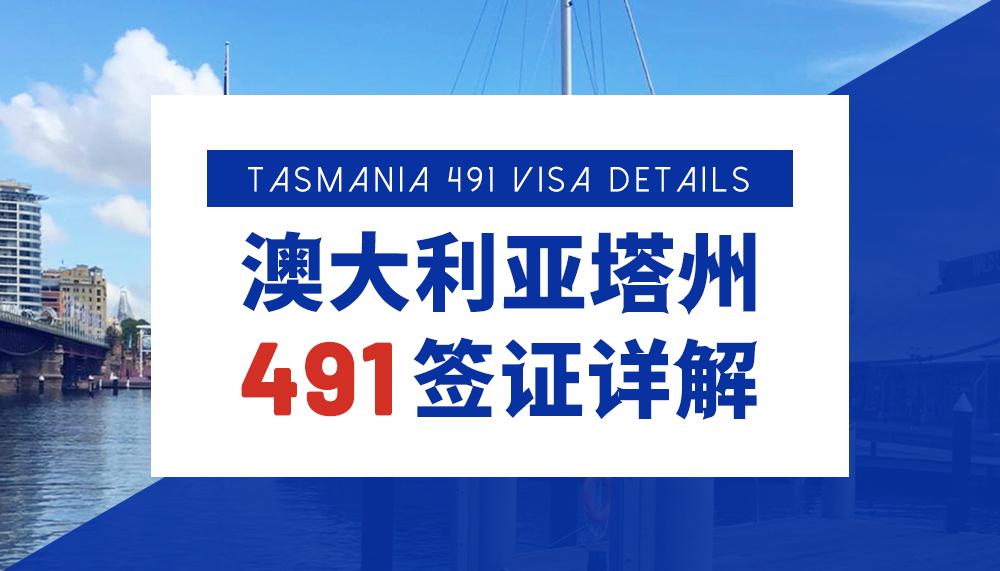 澳大利亚塔州491州担保技术移民详解