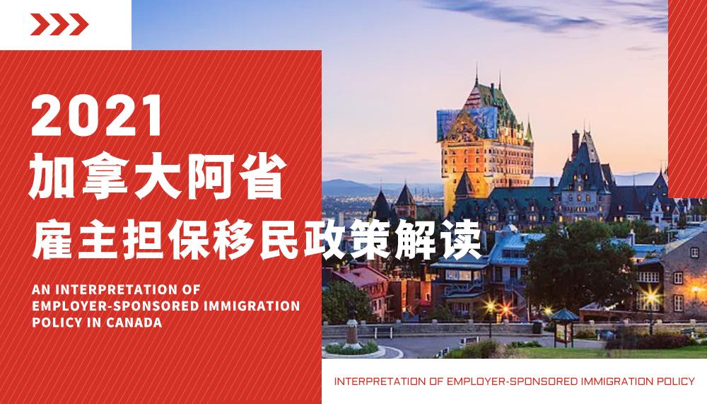 2021加拿大阿省雇主担保移民政策解读