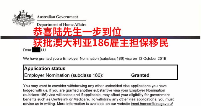 恭喜创业企业主陆先生,一步到位获批澳大利亚186雇主担保移民!