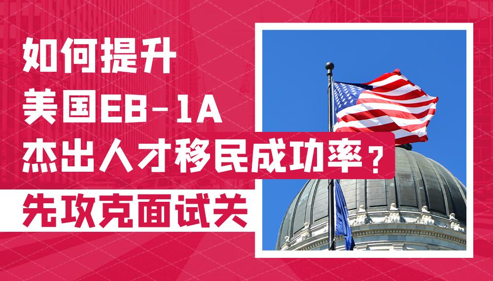 如何提升美国EB-1A杰出人才移民成功率?先攻克面试关!