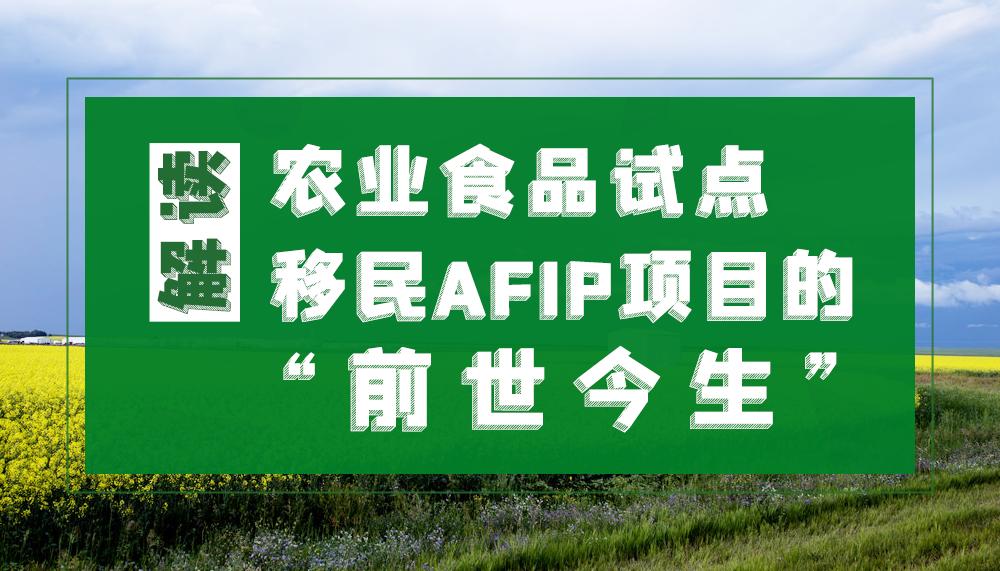 """解读加拿大农业食品试点移民AFIP项目的""""前世今生"""""""
