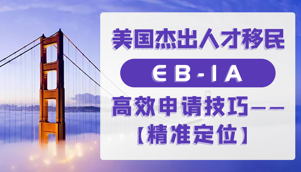 美国杰出人才移民EB-1A的高效申请技巧——精准定位