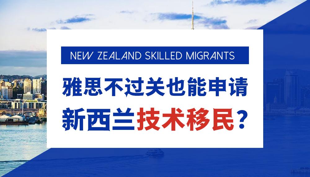 雅思不过关如何申请新西兰技术移民?