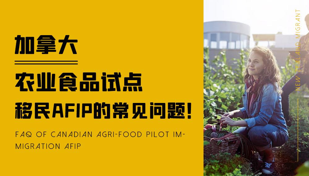 加拿大农业食品试点移民AFIP的常见问题!