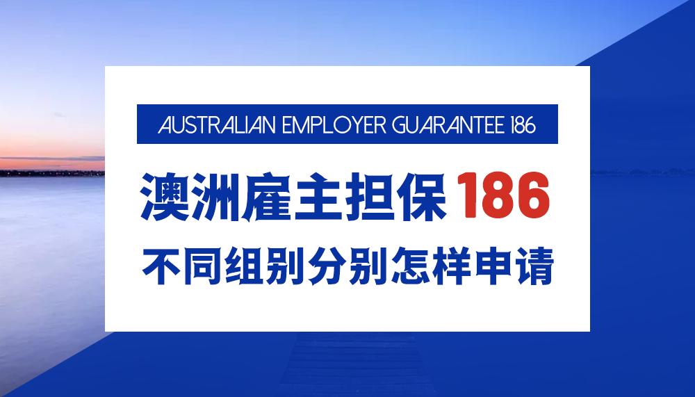 澳洲雇主担保移民186签证不同组别分别怎样申请