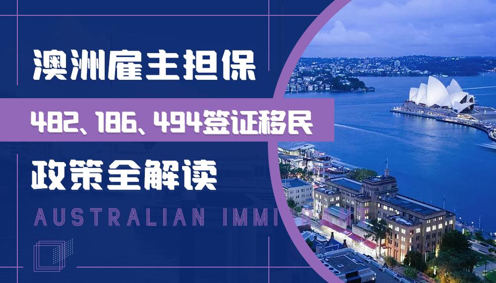 澳洲雇主担保移民482、494、186签证政策全解读