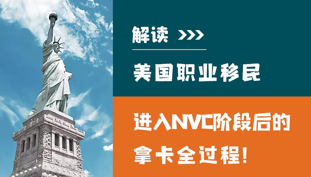 解读美国职业移民进入NVC阶段后的拿卡全过程!