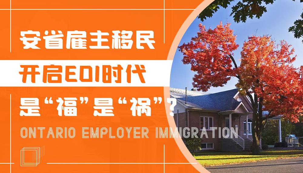 """安省雇主移民开启EOI时代,是""""福""""是""""祸""""?"""