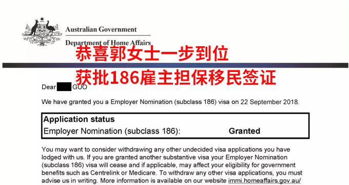 会计留学生一步到位获批186雇主担保移民签证!