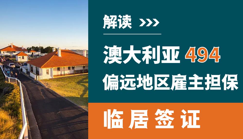 澳大利亚494偏远地区雇主担保临时签证详解