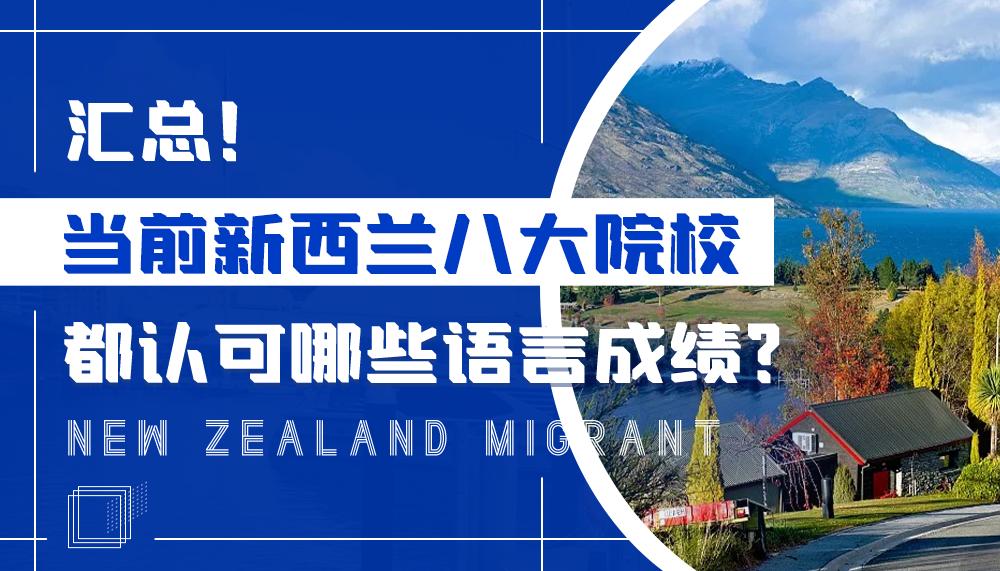 汇总!当前新西兰八大院校都认可哪些语言成绩?