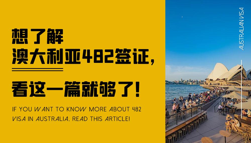 想了解澳大利亚482签证,看这一篇就够了!