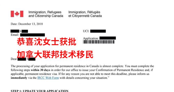211在读博士获批加拿大联邦技术移民!