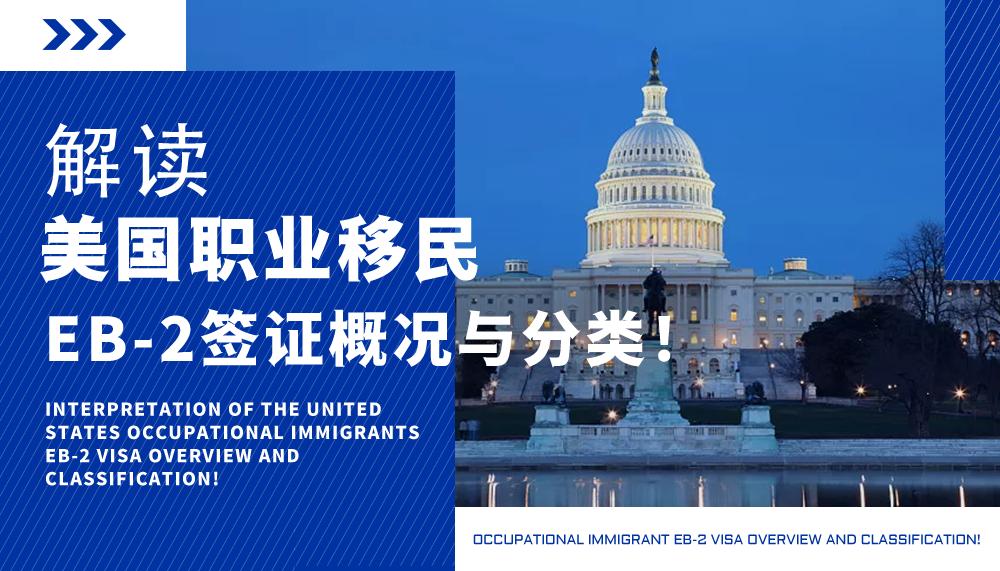 解读美国职业移民EB-2签证概况与分类
